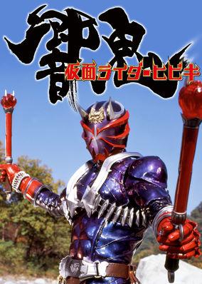 Kamen Rider Hibiki - Season 1