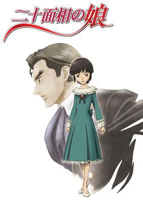 Chiko, Heiress of the Phantom Thief - Season 1