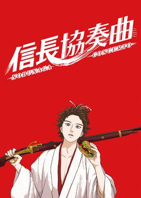 Nobunaga Concerto - Season 1