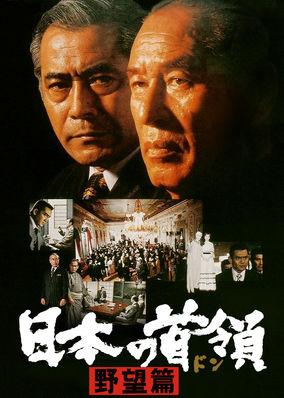 Nihon no Don: Yabo hen