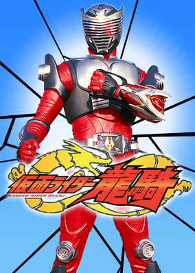 Kamen Rider Ryuki - Season 1