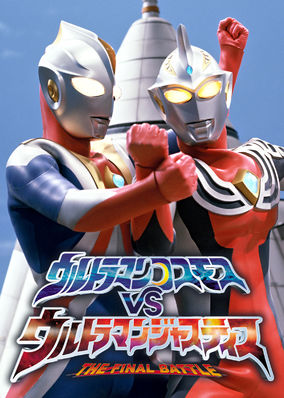Ultraman Cosmos vs. Ultraman Justice:...