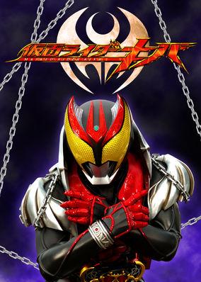Kamen Rider Kiva - Season 1