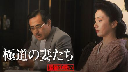 Yakuza Wives Series Saigono Tatakai
