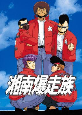 Shonan Bakusozoku - Season 1