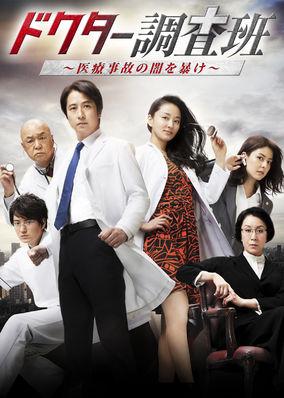 Medical Investigation Team: Reveal the... - Season 1