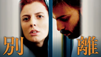 Is A Separation on Netflix?