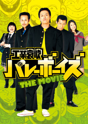 Kogyoaika Volley Boys The Movie